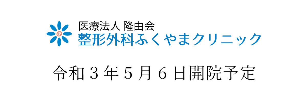李陵法人隆由会整形外科ふくやまクリニック・令和3年5月6日開院
