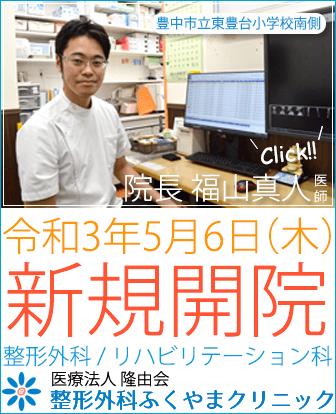 豊中市『整形外科ふくやまクリニック』開院準備ホームページ開設しました!