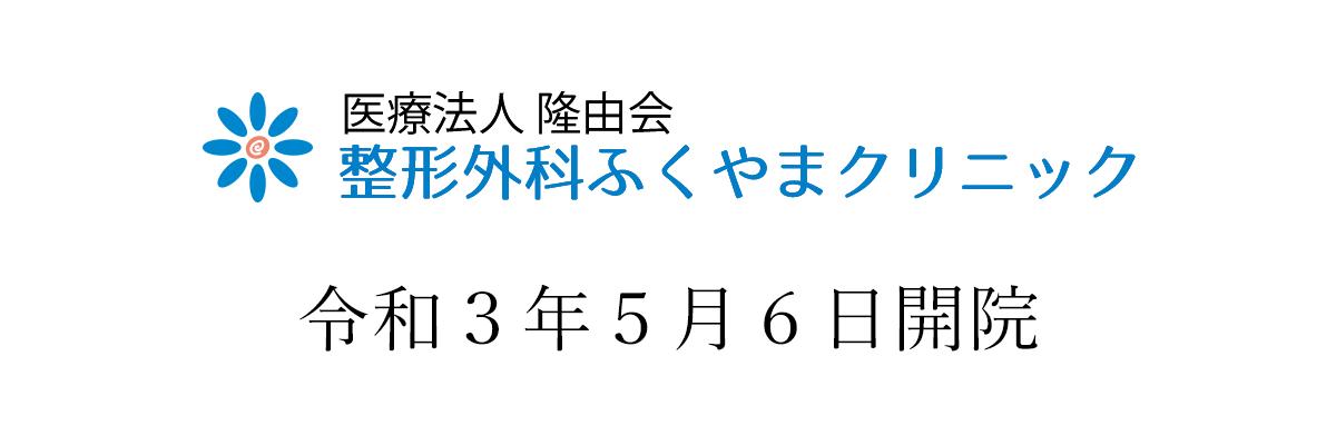 豊中で交通事故治療に注力する『整形外科ふくやまクリニック』令和3年5月6日開院